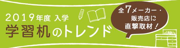 2019年度 入学 学習机のトレンド 全7メーカー・販売店に直撃取材!