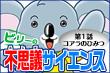 『ビリーの不思議サイエンス<第2話 伝説のエッグ・ロック>』デジタルブック(無料)