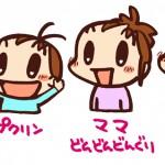 """人気ブログ「プクリン日記」の""""入学準備""""時代!"""