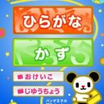 ☆学研×テレビ朝日のコラボアプリで楽しく学ぼう