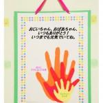 ☆敬老の日に贈る「三つの愛しい手形カード」