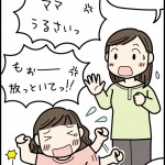 ★友だちと仲直りできないとき、何と言ってあげるべき