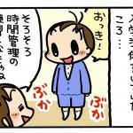 人気ブログ「プクリン日記」の1年生になる練習!