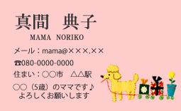 ママ友ネットワーク2回目・名刺表
