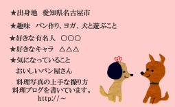 ママ友ネットワーク2回目・名刺裏