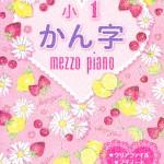 メゾピアノ 小1かん字