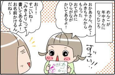 きのかんちさん「入学準備マンガ」2回