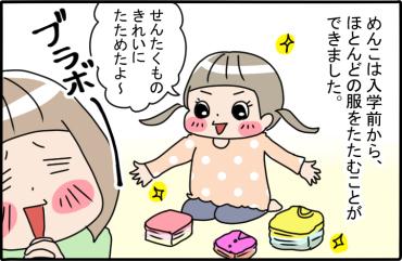 きのかんち入学準備マンガ_4回_1コマ
