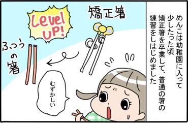 きのさん1コマ_5回_160622