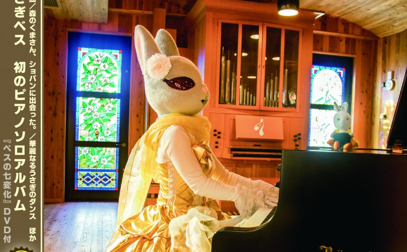 ベスのピアノ物語