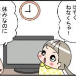 入学準備マンガ第7回_1コマ
