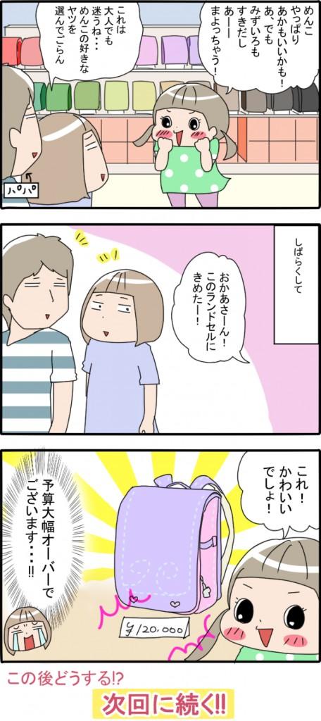 第8回・漫画02