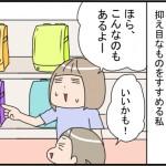 きのかんちさん第9回_1コマ