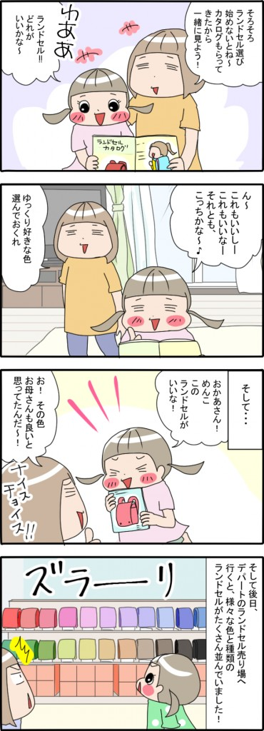 第8回・漫画01