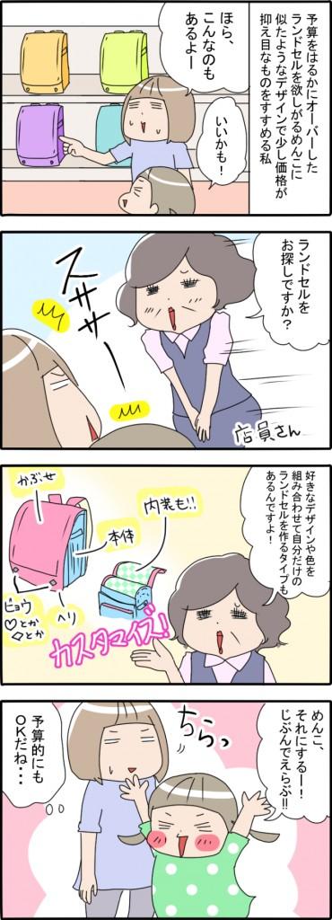 第9回・漫画01