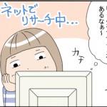 きのさん_第10回_1コマ