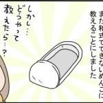 きのかんち「まいぺーす入学準備マンガ」第15回[2016/11/30]
