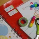 こども手帳で入学準備を始めよう![2017/1/12]