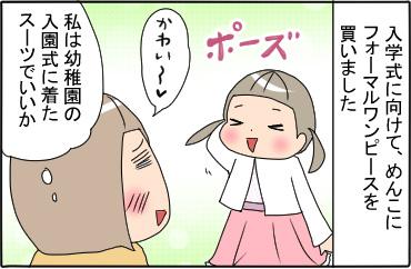 0322_きのさん_第23回_1コマ