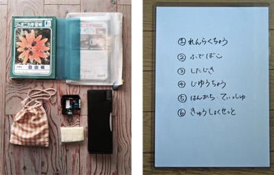 橋口さんのお子さんの「毎日セット」は、連絡帳、筆箱、自由帳、ハンカチ・ティッシュ、給食セットの6点。リストを作ったり、写真を撮って透明なクリアケースに入れておくと、子どもが自分で揃えられるように