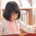 進級に向けて、絵本で子どもの知的好奇心を広げよう