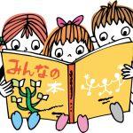 日本語の美しさや、面白さを感じられる絵本5選